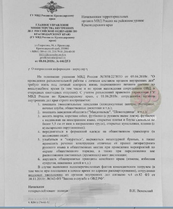 Русским полицейским запретили хмуриться, ходить вклубы иизменять супругам