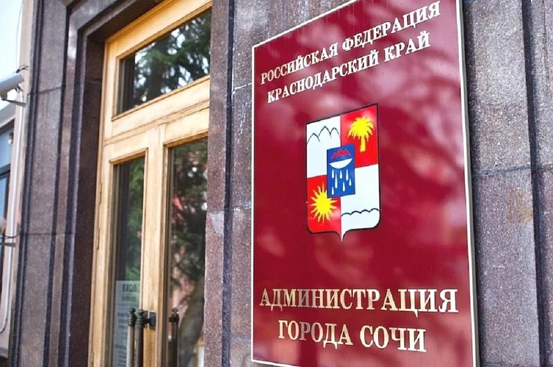 Директором департамента городского хозяйства Сочи назначен Сергей Сомко